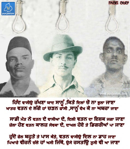 23 march 1931 shaheeds