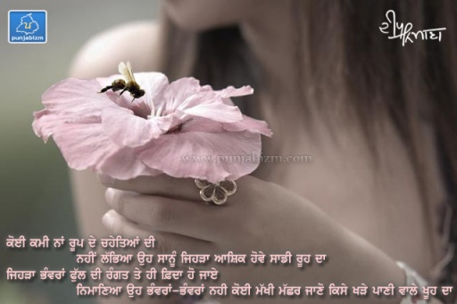 bhanwra