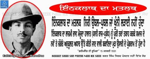 Inqlab da lazmi bhaav