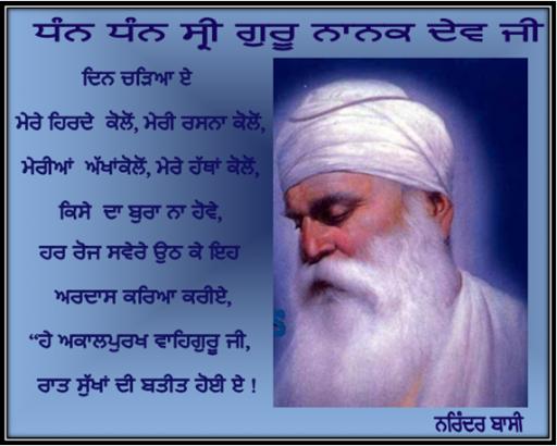 Dhan Dhan Sri Guru Nanak Dev Ji