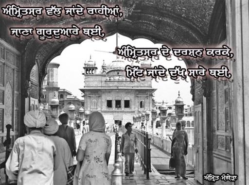 Amritsar wal jane rahyea