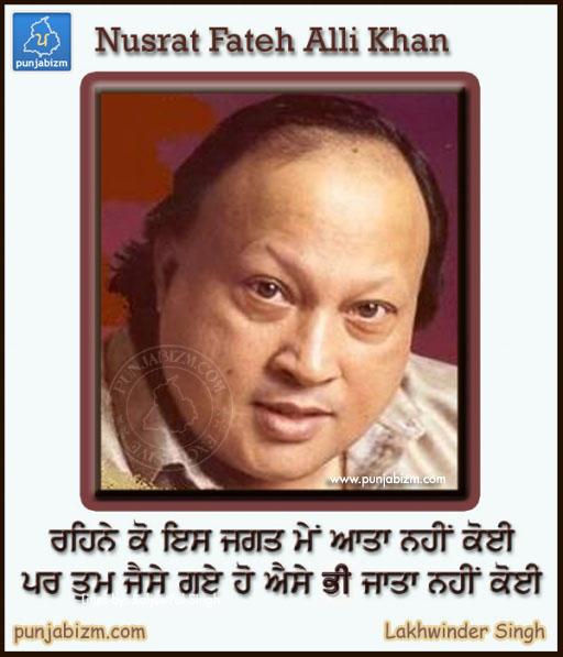 Rehne ko iss jagat mein aata nahi koi