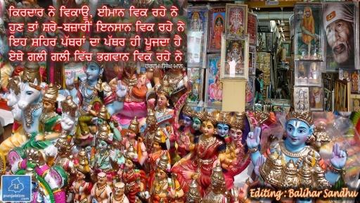 Bhagwan Vik rahe Ne