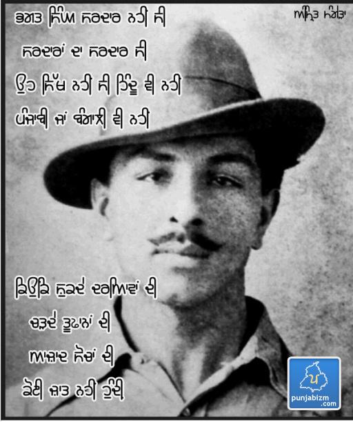 Bhagat Singh Sardara Da sardar c