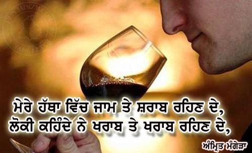 mere hathan ch jam te sharab rehan deo
