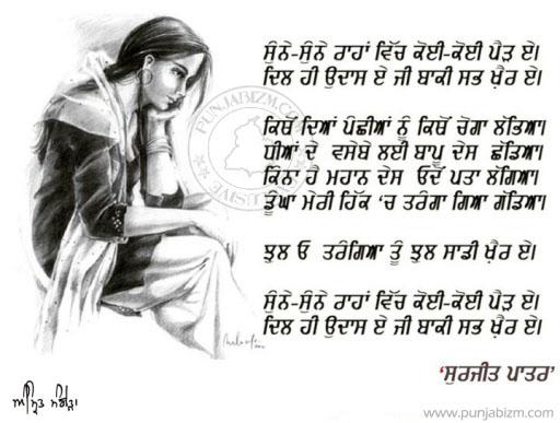 Sunne Sunne Rahaan Vich