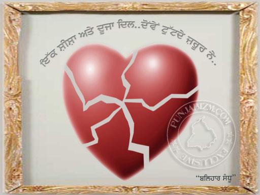 Sheesha Te Dil