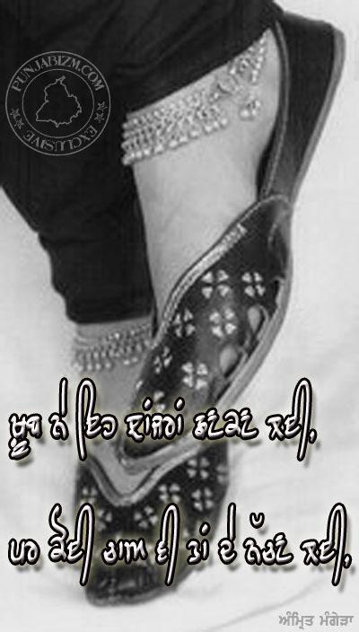 Khoob ne jhanjra