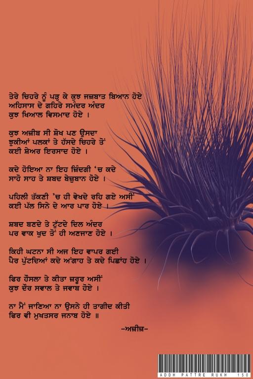 Addh Pattre Rukh