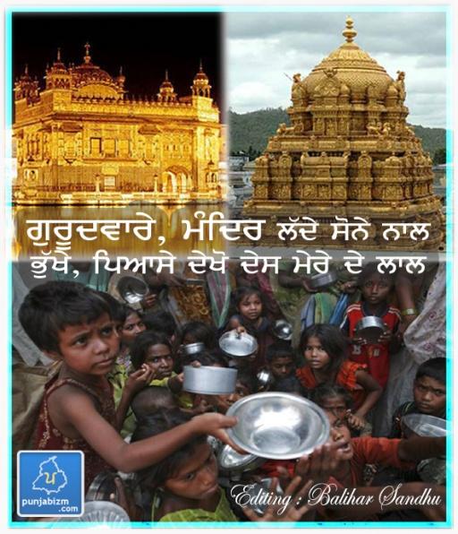 Gurudware Mandir