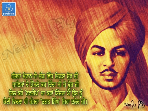 Shaheed Bhagat Singh...!!!