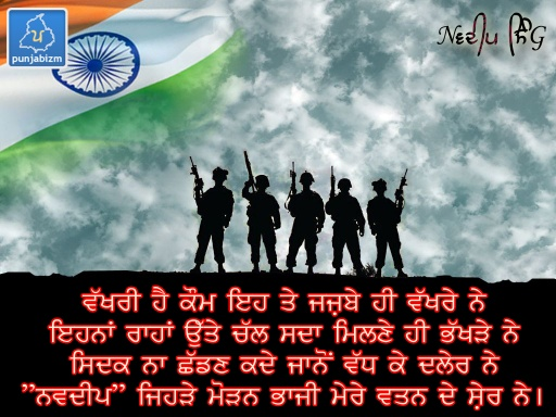 Dedicated to Our Army...!!!