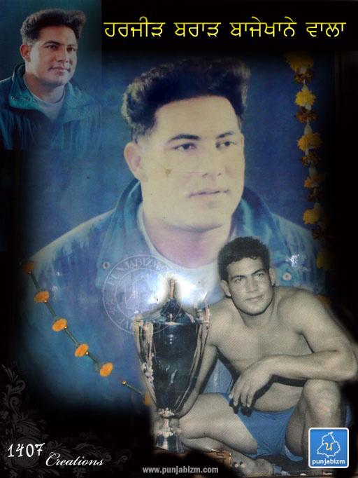Harjit Brar Bajakhana