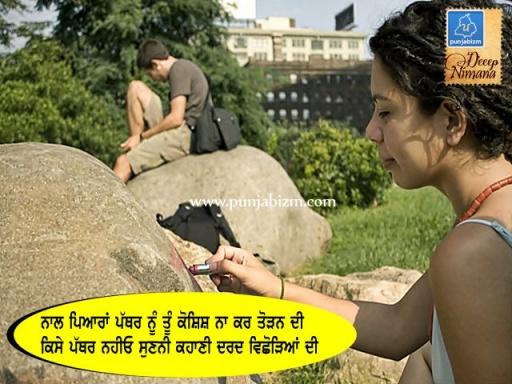 pathar