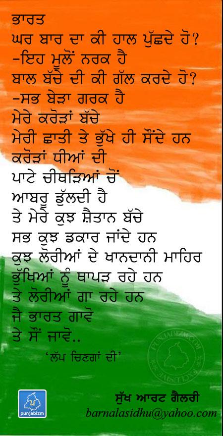 ਜੈ ਭਾਰਤ ਗਾਵੋ.. ਤੇ ਸੌਂ ਜਾਵੋ..