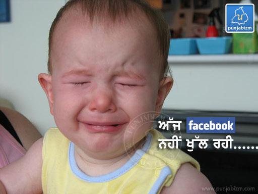 ajj facebook nhi khull rahi