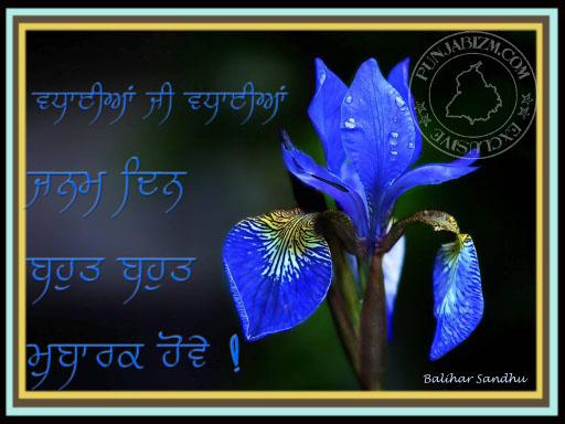 Vadhaiyan Janam Din Diyan