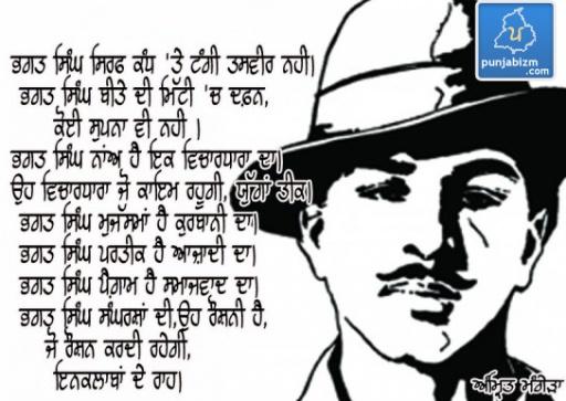 Bhagat Singh Kandh Te tangi tasveer nai
