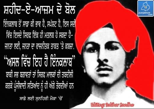 Bhagat Singh De Bol