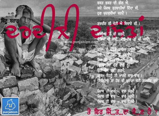 Punjab-bittu brar