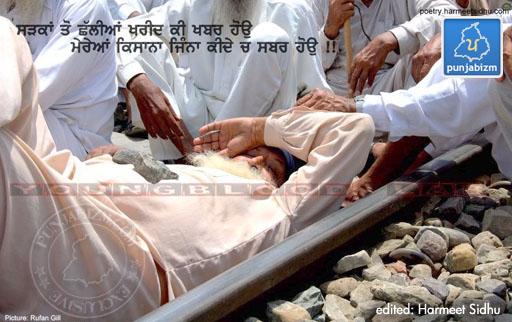sadkaN ton chhaliya khareed ki kabhar hou