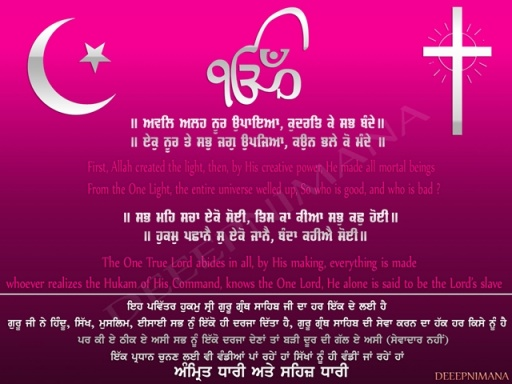 faith on gurbani
