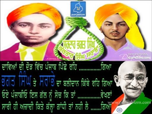 bhagat singh sarabha