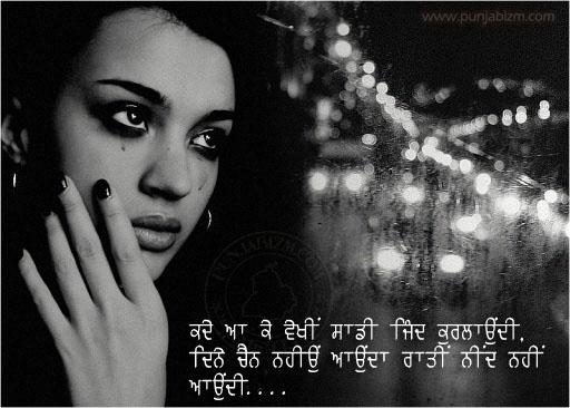 dine chain nahio aunda rati neend nahio aundi.
