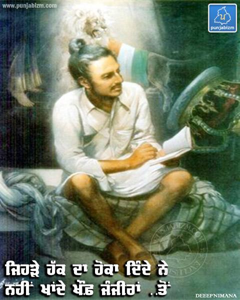 nahi khande khauf zanzeera ton