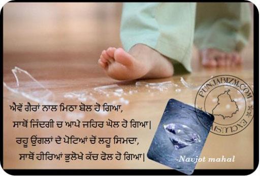 Heereya Bhulekhe kach fol ho geya