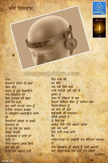 Andh-vishwas by Amrinder Singh
