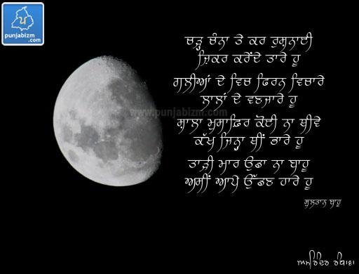 Charh Channa Te Kar Rushnayi