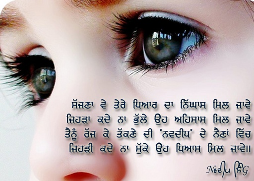 Nain (The Eyes)...!!!