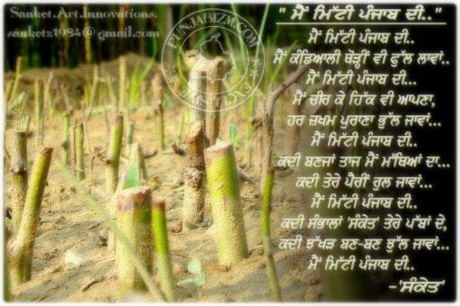 Main Mitti Punjab Di