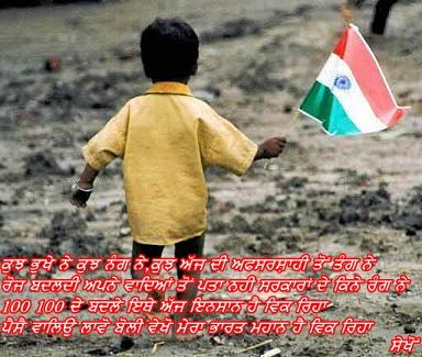 mera bharat