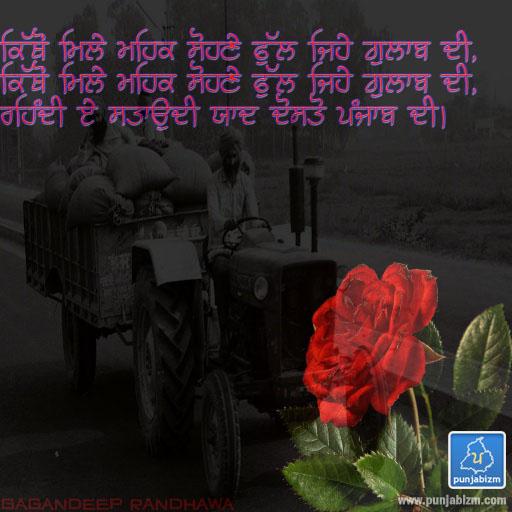 Yaad Punjab Di