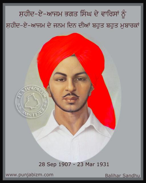 Bhagat Singh's Birthday