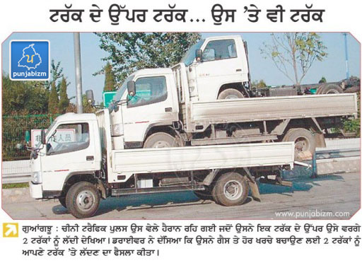 truck te truck