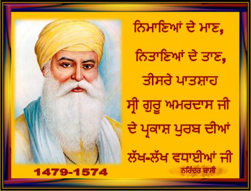 Parkash Purab Sri Guru amar Das ji