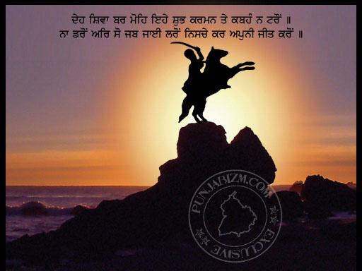 Deh Shiva Barmohe...