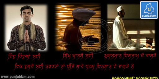 Hindu Sikh Muslim