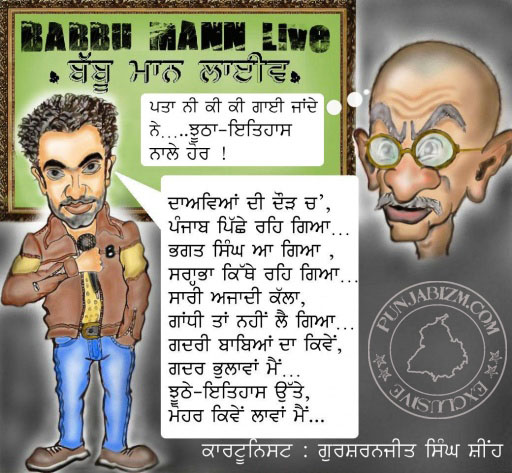 BABBU MAAN & MAHATMA GANDHI CARTOON
