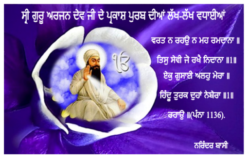 Parkash Purab Sri Guru Arzan Dev Ji