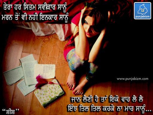Tera  Har Sitam Swikaar Sanu...........