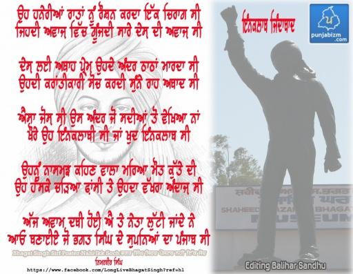 Supniyan da Punjab