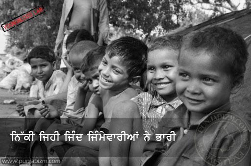 niki jehi jind zimmevariya ne bhaari