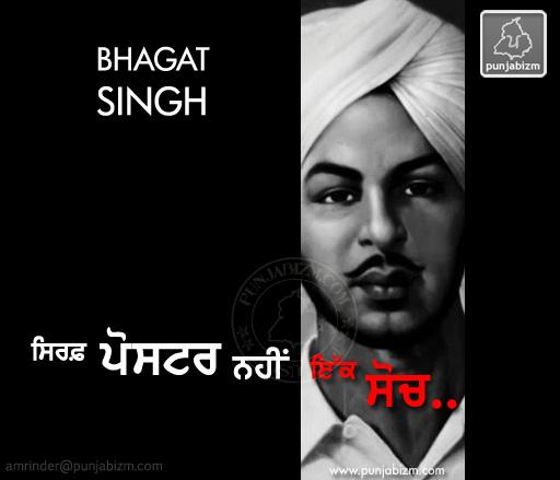 Bhagat Singh - Sirf poster nahi ik soch