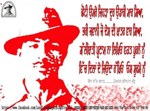 bhagat desh da