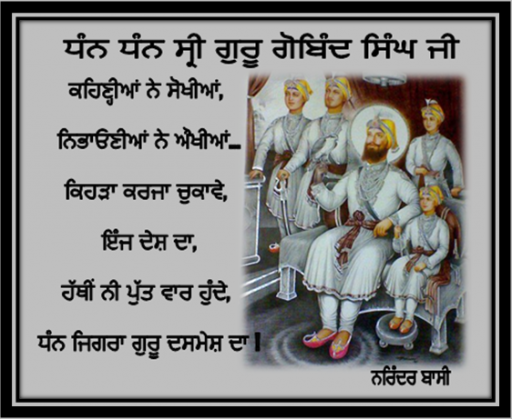 Dhan-Dhan Sahib Sri Guru Gobind Singh Ji.