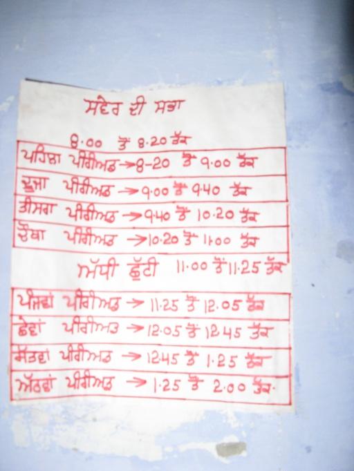 Punjab Govt School